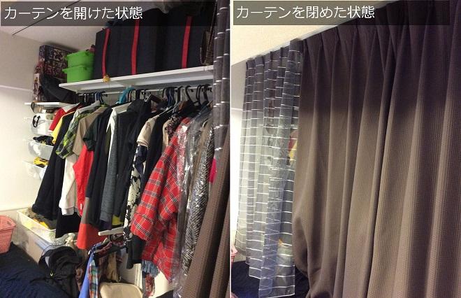 洋服類をまとめてしまえる収納ユニットを設置。カーテンレールを取り付けることで、普段は閉めてすっきりとした状態を保てる。