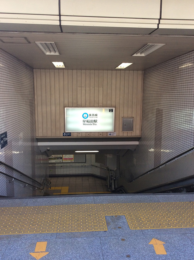 I邸は東西線の早稲田駅から徒歩3分という恵まれた立地。都電荒川線の早稲田駅や、副都心線の西早稲田駅も徒歩圏内だ。