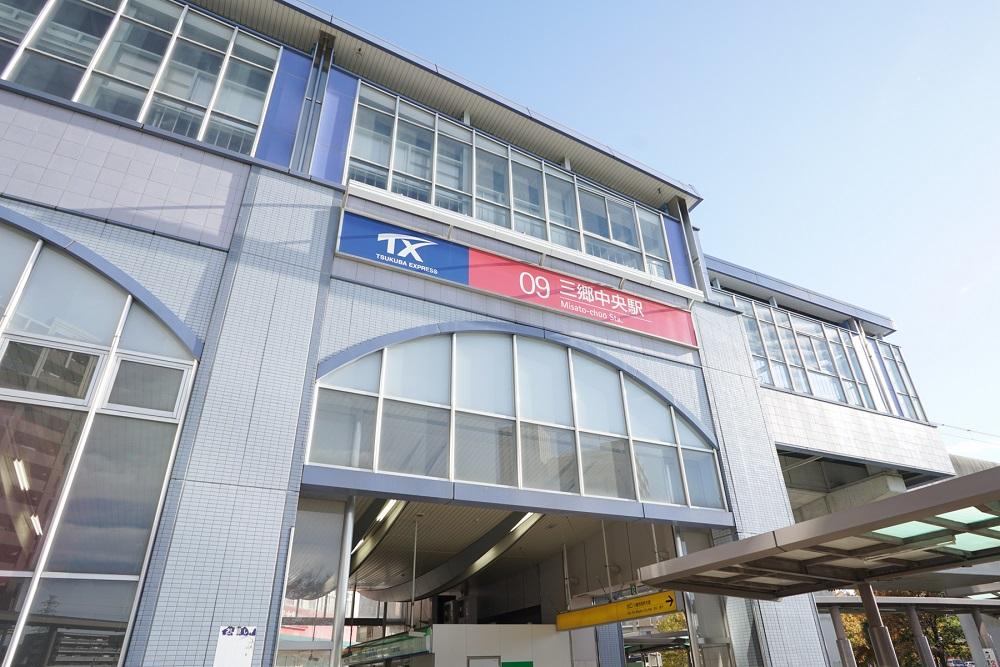 駅 三郷 中央