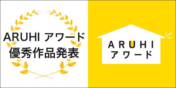 award優秀作品発表