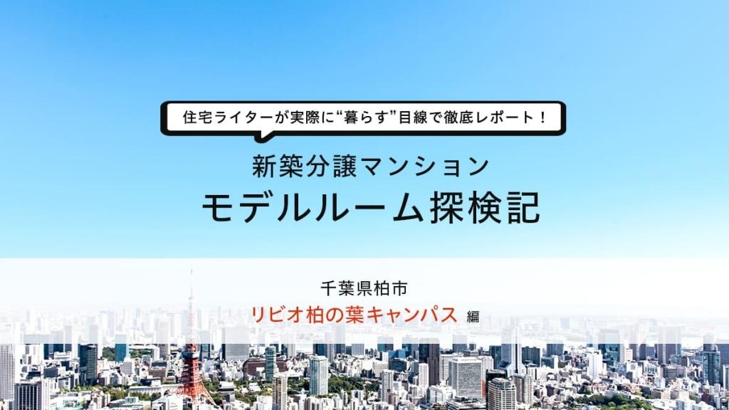 未来都市×駅徒歩4分「リビオ柏の葉キャンパス」のモデルルームを見学!