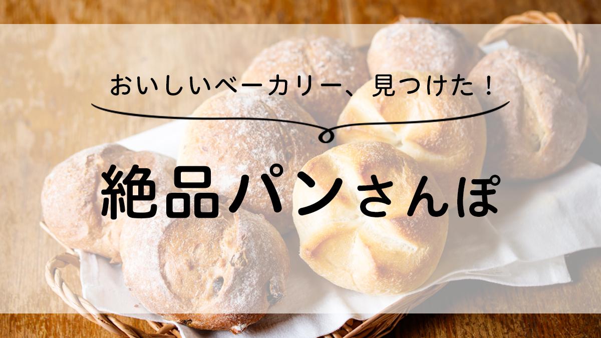 絶品パンさんぽ