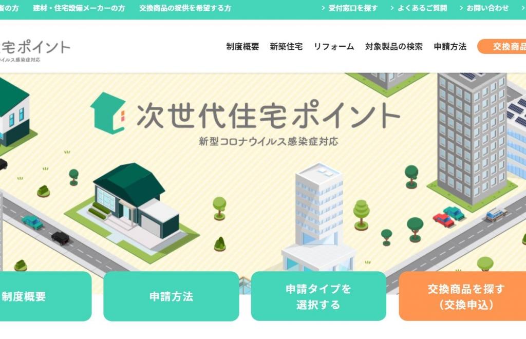 次 世代 住宅 ポイント 交換 方法
