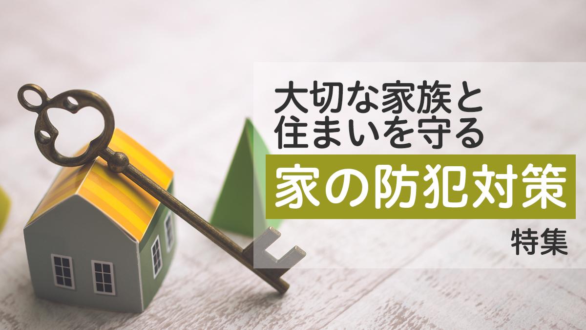 大切な家族と住まいを守る 「家の防犯対策」特集